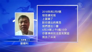 刘顺利拆迁案重审 法官拒审