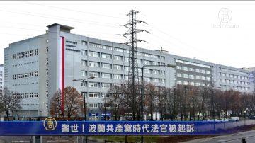 【禁闻】警世!波兰共产党时代法官被起诉