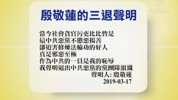 【禁闻】3月19日退党精选