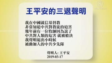 【禁闻】3月17日退党精选