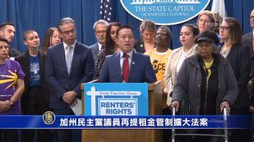 加州民主党议员再提租金管制扩大法案