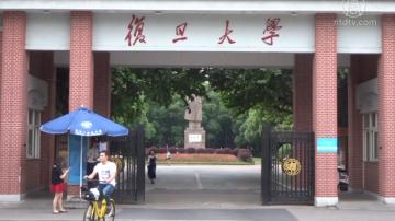 """【禁闻】神秘的复旦大学""""物理二系"""""""