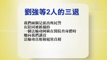 【禁闻】3月14日退党精选