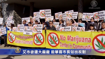 艾市欲建大麻厂 前华裔市长站出反对