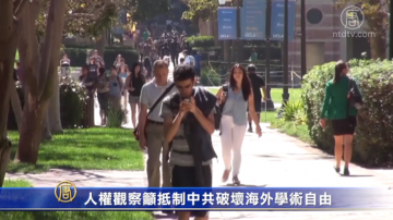 【禁闻】人权观察吁抵制中共破坏海外学术自由
