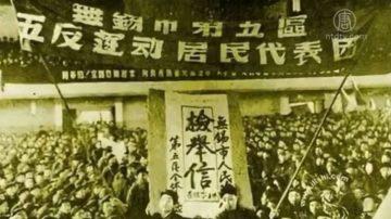 【禁闻】文革预演四清运动