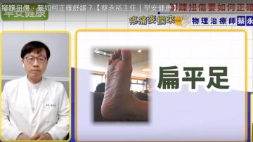 脚踝扭伤怎么办 医师教正确舒缓(视频)