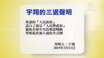 【禁闻】3月12日退党精选