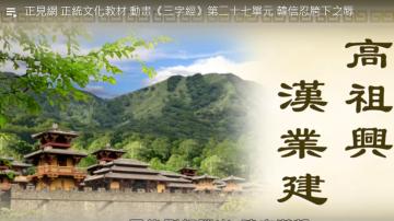 正见网 正统文化教材 动画《三字经》第二十七单元 韩信忍胯下之辱(视频)