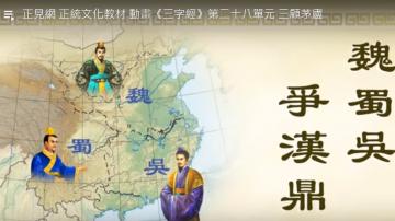 正见网 正统文化教材 动画《三字经》第二十八单元 三顾茅庐(视频)