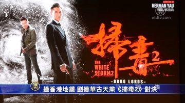 撞香港地铁 刘德华古天乐《扫毒2》对决