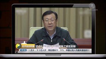 【禁闻】21省非洲猪瘟解禁 中医师警告不能大意