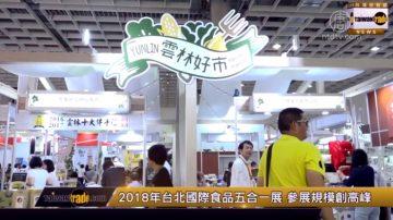 台北国际食品五展6月举行 透未来趋势