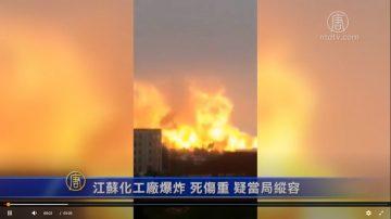 【禁闻】江苏化工厂爆炸 死伤重 疑当局纵容