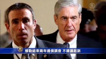 穆勒结束通俄调查 不建议起诉