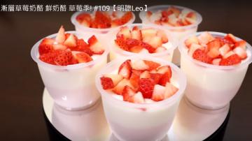 渐层草莓奶酪 很漂亮两个颜色(视频)