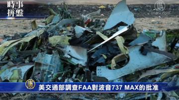 """时事拼盘:美调查FAA对波音737MAX的批准 法暂禁""""黄背心""""在香舍里榭大街抗议"""