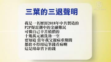 【禁闻】3月20日退党精选