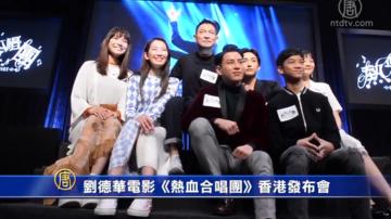 刘德华电影《热血合唱团》香港发布会