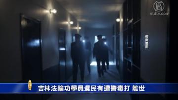 【禁闻】吉林法轮功学员迟民有被警察打伤离世