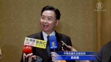 吴钊燮在洛演说 与自由民主力量站一起