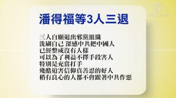 【禁闻】3月24日退党精选