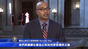 马诺哈尔·拉朱成旧金山新公辩律师长