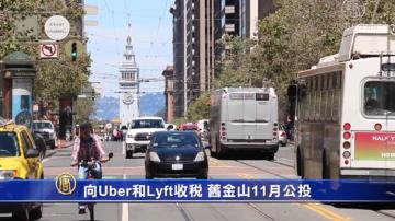 向Uber和Lyft收税 旧金山11月公投