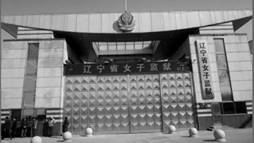 辽宁女监八监区酷刑折磨人的手段