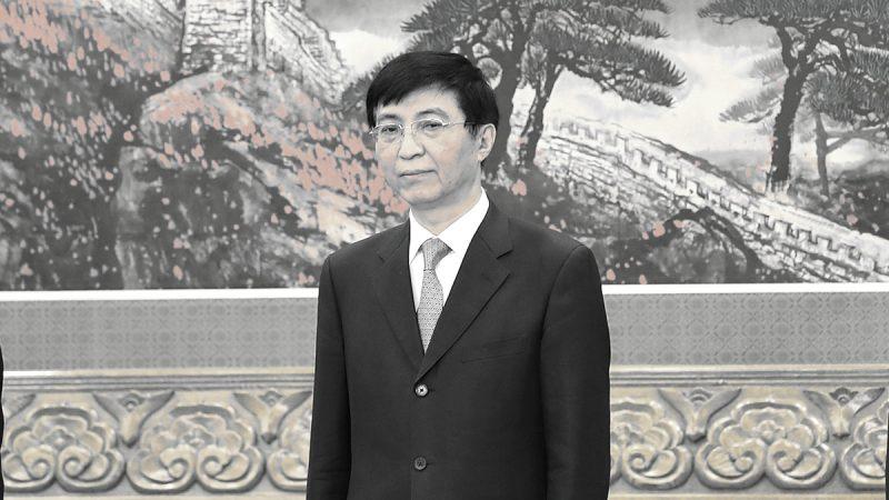 王沪宁两任妻子秘闻 一度震惊中南海