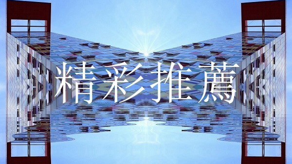【精彩推荐】揭密中国女儿国 /胡锦涛设伏擒薄