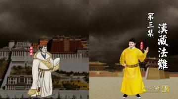 【预告】《两宋繁华》第三集《汉藏法难》