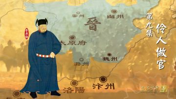 【预告】《两宋繁华》第九集《伶人做官》