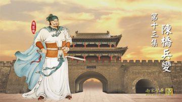 【预告】《两宋繁华》第十三集《陈桥兵变》