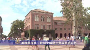 【禁闻】美议员提案:限制中国学生参与敏感项目