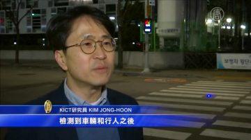 走路看手机不安全 韩国安装警告系统