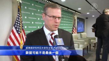 欧盟对华政策重整 专家:回应中共挑战