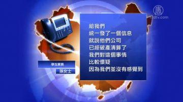 【禁闻】连锁教育机构破产 家长报警不获受理单