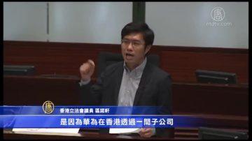 议员质疑大湾区规划 令港成中共白手套