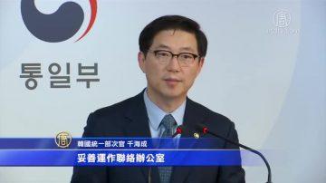 朝鲜撤联络所人员 美制裁违规航运公司