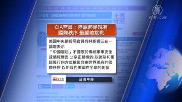 3月22日全球看中国:诺基亚手机向中国传送数据 人权组织呼吁警惕中共侵蚀国际学术自由