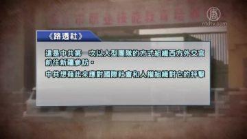 【禁闻】邀欧洲驻华使节访新疆 评:欺骗性表演