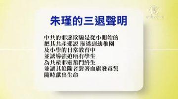 【禁闻】3月22日退党精选