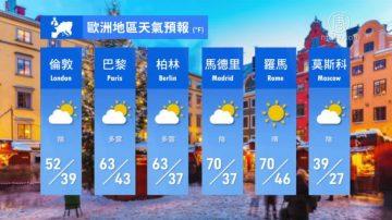3月23日全球天气预报
