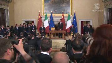 """G7首国 意大利签""""一带一路""""备忘录"""