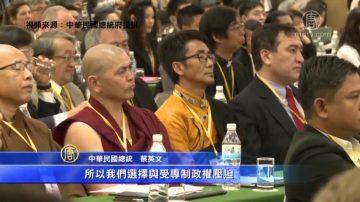 【禁闻】保卫宗教自由 印太15国台北举行论坛