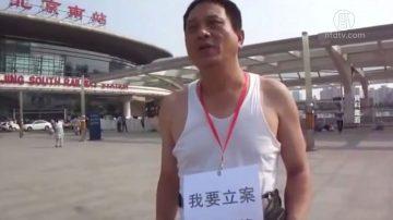 """""""一带一路""""论坛 上千上海访民赴京遭截访"""