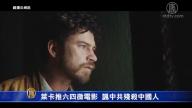 莱卡推六四微电影 讽中共残杀中国人