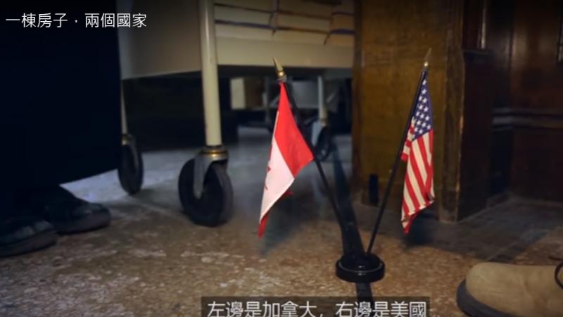 一棟房子兩個國家,五組國家的奇特邊境! (圖/視頻)