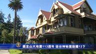 旧金山大地震113周年 硅谷神秘屋敲钟13下